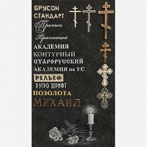 ГРАВИРОВКА РИСУНКОВ И НАДПИСЕЙ НА ПАМЯТНИК GR.0007